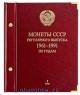 Альбом. Монеты СССР 1961-1991 регулярные выпуски, по году выпуска том 1й